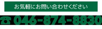 046-874-8830